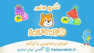 اسکرچ جونیور – Scratch JR