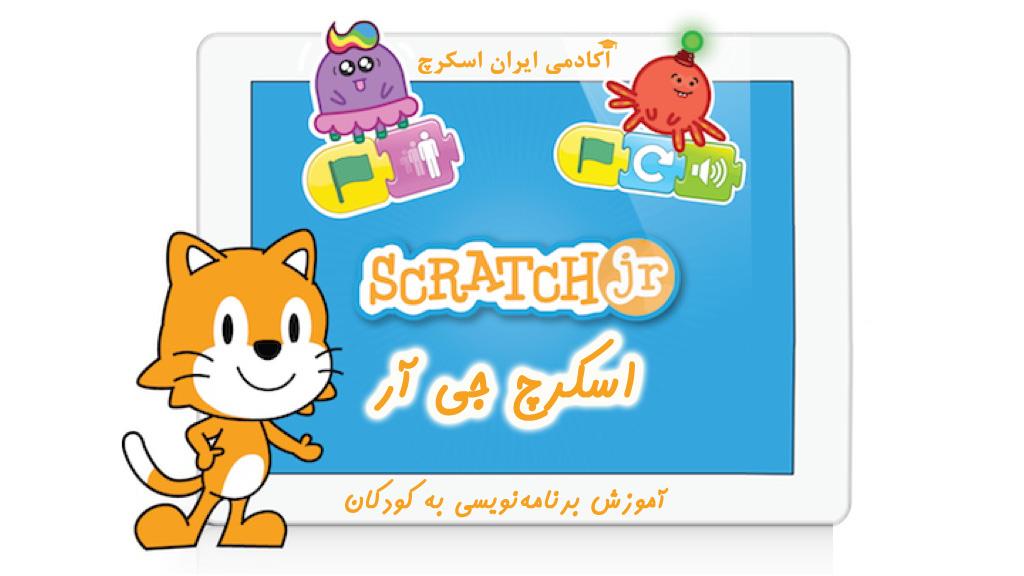 اسکرچ جی آر – Scratch JR