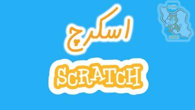 اسکرچ