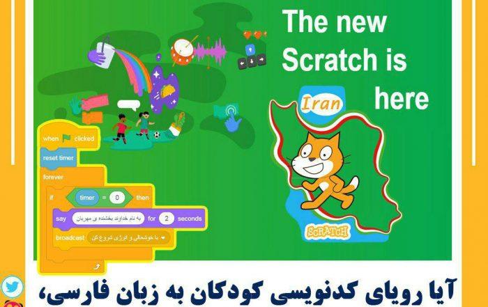 کدنویسی کودکان به زبان فارسی