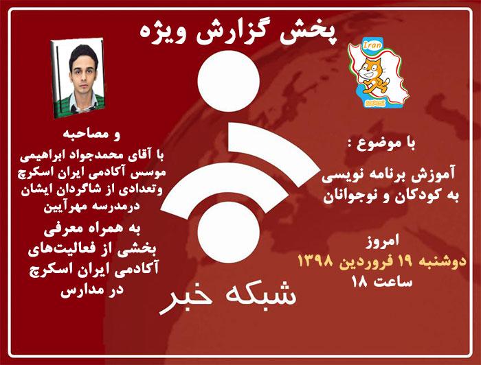 آموزش برنامه نویسی به کودکان در آکادمی ایران اسکرچ در گزارش شبکه خبر